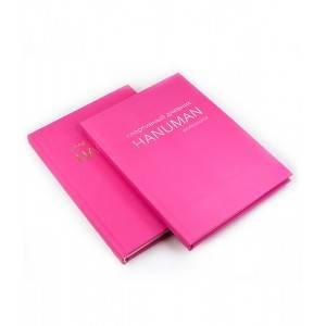 HANUMAN (розовый)