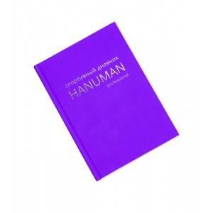 HANUMAN (фиолетовый)